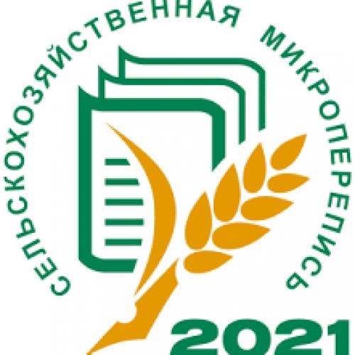 Сельскохозяйственная микроперепись 2021